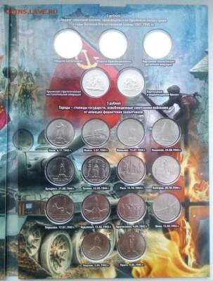 """Куплю набор """"70 лет победы в ВОВ""""40 монет в капсульном альб - IMG_20190202_162335 - копия"""