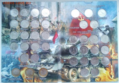 """Куплю набор """"70 лет победы в ВОВ""""40 монет в капсульном альб - IMG_20190202_162303 - копия"""
