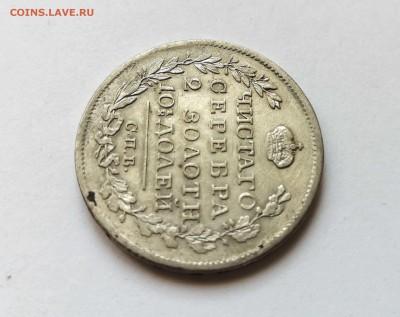 Монета Полтина 1819 СПБ-ПС до 19.08.  22-00 - 2