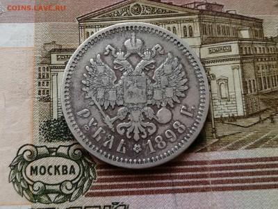 Рубль 1898 АГ до 19.08. в 22-00 - 2