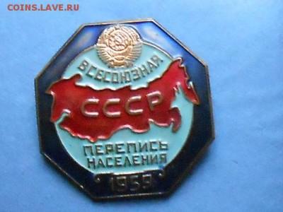 Знак переппись 1959г - RSCN8817.JPG