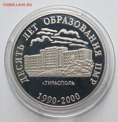 Куплю Приднестровье 25 рублей - 1