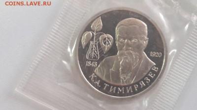 1р 1993г Тимирязев пруф запайка, до 20.08 - О Тимирязев-1
