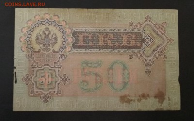 50 рублей 1899 года до 16.08 в 22.00 мск - IMG_20190805_200739