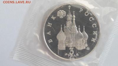 3р 1992г 19-21августа пруф запайка, до 20.08 - О 19-21августа-2