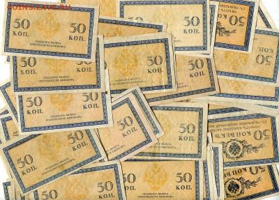 50 Копеек.(1915).88 бон. до  16.08. - img685
