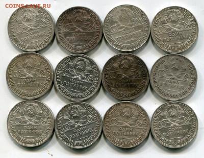 Полтинники.12 монет. 1924-25-26  16.08. - img687