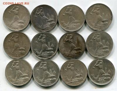 Полтинники.12 монет. 1924-25-26  16.08. - img688