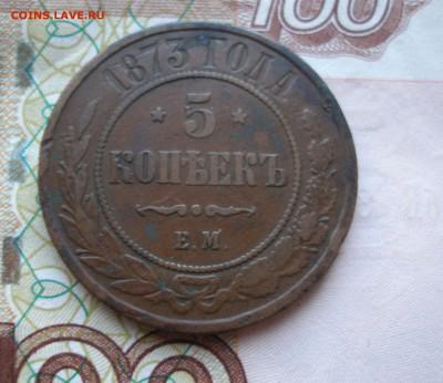 5 коп 1873 г. до 17.08.2019 - 4.JPG