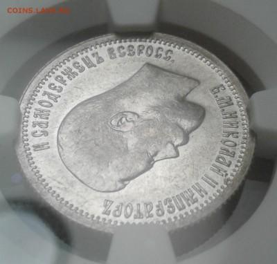 25 копеек 1896 года (в амерской коробке) - 20190814_133905