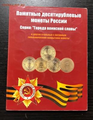 Набор ГВС  57 монет в альбоме с 200 руб. до 20.08.19 22:00 - IMG_4443-12-08-19-03-43