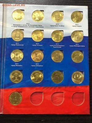 Набор ГВС  57 монет в альбоме с 200 руб. до 20.08.19 22:00 - IMG_4442-12-08-19-03-43