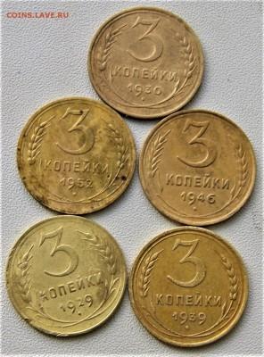 5 трёх копеечных монет. - DSC01325.JPG