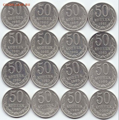 50 коп 1980-86гг. - 16шт до 20.08.19. 22-00 Мск - 50 коп 1980-86гг. - 16шт