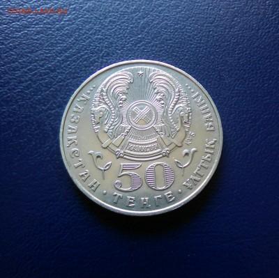 Казахстан 50 тенге 1500 Туркестан, до 20.08, 22:00 - IMG_20190720_150925~2