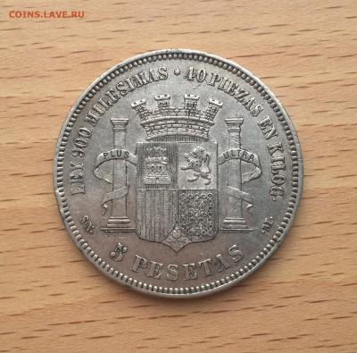 Испания 5 песет 1870 Серебро Крона Шайба - IMG_6393.JPG