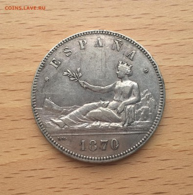 Испания 5 песет 1870 Серебро Крона Шайба - IMG_6403.JPG