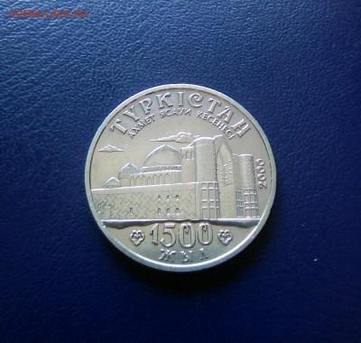 Казахстан 50 тенге 1500 Туркестан, до 20.08, 22:00 - IMG_20190720_150946~3