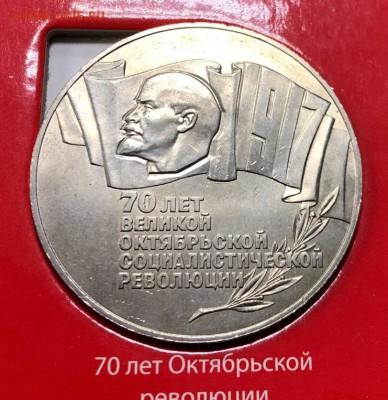 Набор юб. монет СССР 68 в альбоме с 200 руб. до 20.08.19 - IMG_4464-12-08-19-06-23