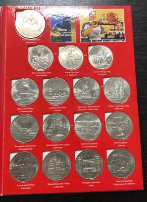 Набор юб. монет СССР 68 в альбоме с 200 руб. до 20.08.19 - IMG_4473-13-08-19-06-22