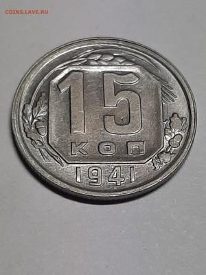 15 копеек 1941 год.Без хождения! до 19.08. 22-00 - фантики 025