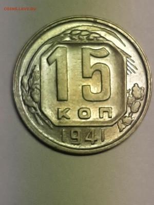 15 копеек 1941 год.Без хождения! до 19.08. 22-00 - фантики 024