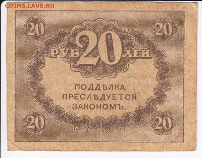 "20 рублей 1917 г. ""керенка"" до 20.08 в 22.00 - IMG_20190814_0007"