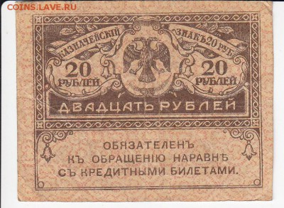 "20 рублей 1917 г. ""керенка"" до 20.08 в 22.00 - IMG_20190814_0001"