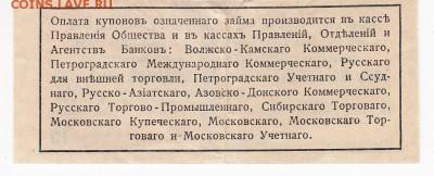 Купон 4,5% облигации железных дорог 1916 г. до 20.08 в 22.00 - IMG_20190814_0008