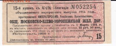 Купон 4,5% облигации железных дорог 1916 г. до 20.08 в 22.00 - IMG_20190814_0002