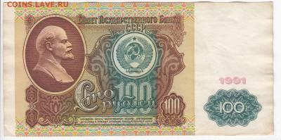 100 рублей 1991 г. до  19.08 в 22.00 - IMG_20190814_0009