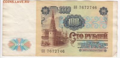 100 рублей 1991 г. до  19.08 в 22.00 - IMG_20190814_0003