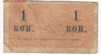 1 копейка 1915 г. до  19.08 в 22.00 - IMG_20190814_0012