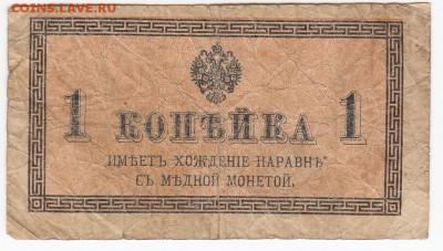 1 копейка 1915 г. до  20.08 в 22.00 - IMG_20190814_0005