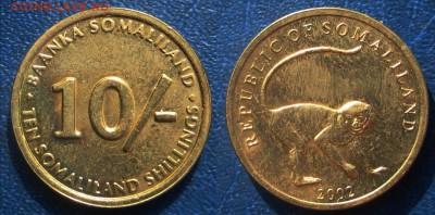 Сомалиленд 10 шиллингов, 2002 до 14-08 В 22-00 МСК - сомален10