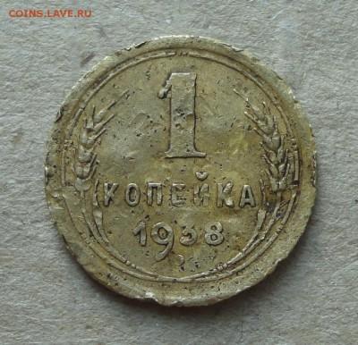 Копейка 1938 года шт 1.2 В? - DSC02072.JPG