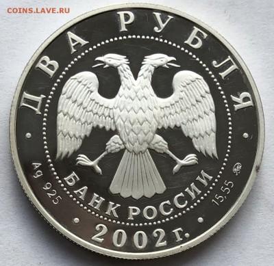 2 Рубля 2002 г. Козерог До 15.08.19 в 22:00 - IMG_7090