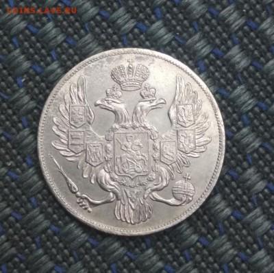 3 рубля 1831 г. Платина - QfQ8qfR24UY