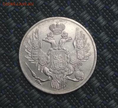 3 рубля 1831 г. Платина - RVrX5EhFVg4