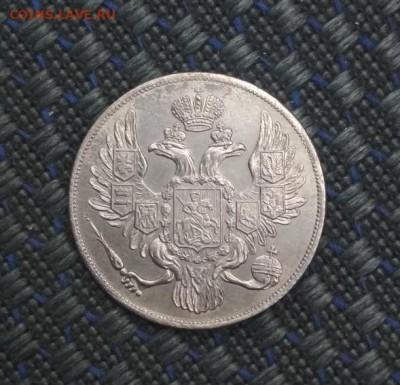 3 рубля 1831 г. Платина - YQCPtM-rpys