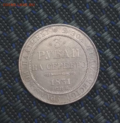 3 рубля 1831 г. Платина - ywUhxlCId6I