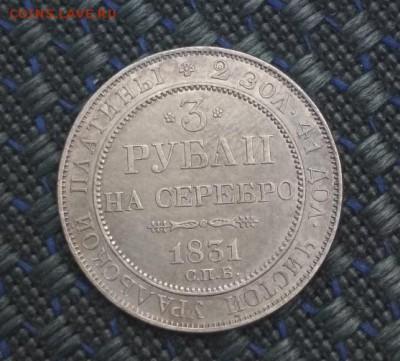 3 рубля 1831 г. Платина - mUoDqlokS1Q