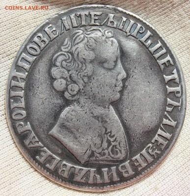 1 рубль 1705 года - IMG_1896.JPG