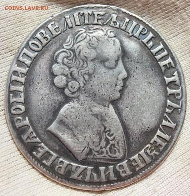 1 рубль 1705 года - IMG_1895.JPG