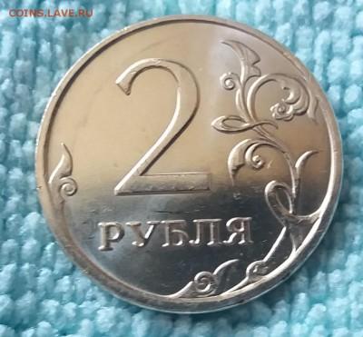 Мешк. 2 рубля 2007,08,09 ммд не маг. 15.08.19 в 21:30 - 20190625_111832