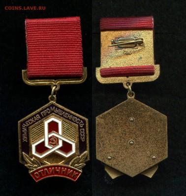 Знаки СССР и РФ, зарубежные (пополняемая). - img120