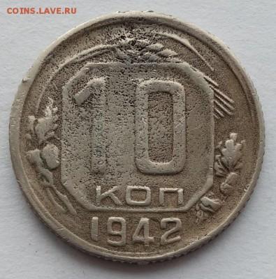10 копеек 1942 - 10к 42 1