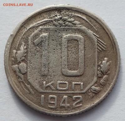 10 копеек 1942 - 10к 42 2