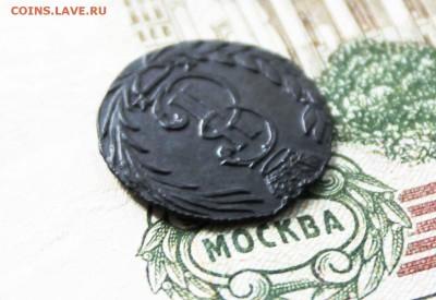 полушка сибирская 1769 год - IMG_8209.JPG
