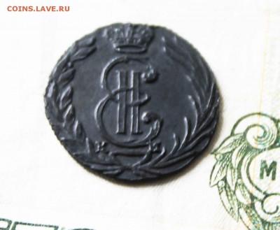 полушка сибирская 1769 год - IMG_8211.JPG